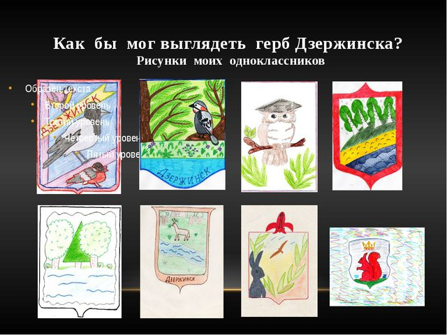 Как бы мог выглядеть герб Дзержинска? Рисунки моих одноклассников