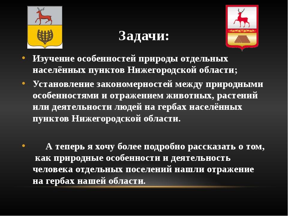 Задачи: Изучение особенностей природы отдельных населённых пунктов Нижегородс...