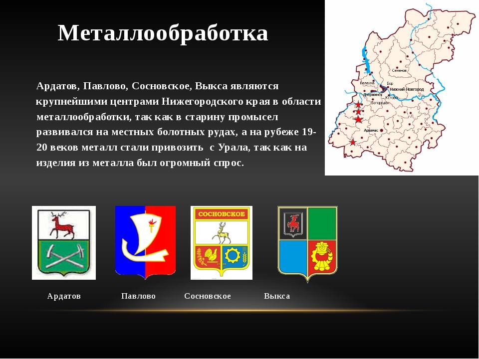 Металлообработка Ардатов, Павлово, Сосновское, Выкса являются крупнейшими цен...