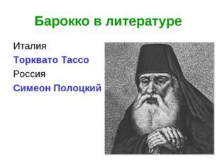 Барокко в литературе Италия Торквато Тассо Россия Симеон Полоцкий