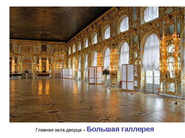 Главная зала дворца – Большая галлерея