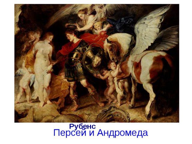 Персей и Андромеда Рубенс