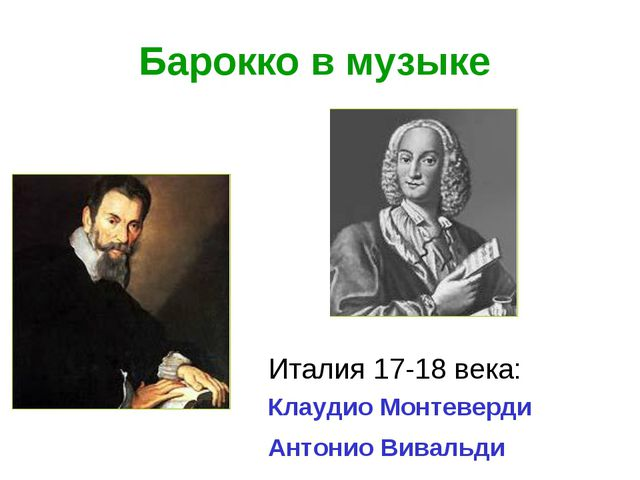 Барокко в музыке Италия 17-18 века: Клаудио Монтеверди Антонио Вивальди