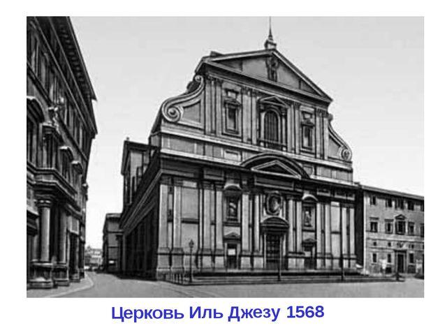 Церковь Иль Джезу 1568