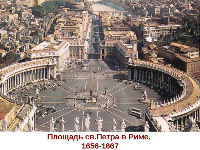Площадь св.Петра в Риме. 1656-1667