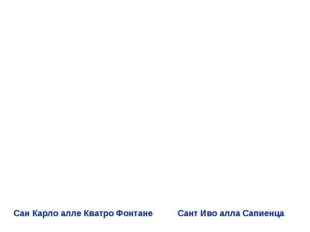 Сант Иво алла Сапиенца Сан Карло алле Кватро Фонтане