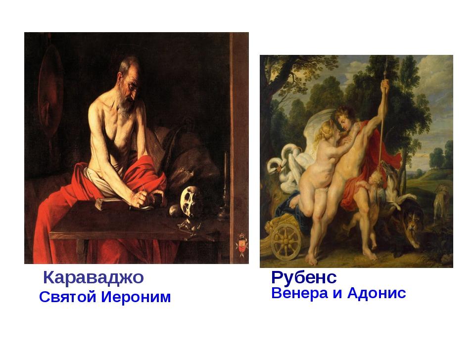 Караваджо Святой Иероним Рубенс Венера и Адонис