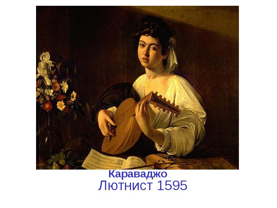 Лютнист 1595 Караваджо