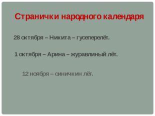 Странички народного календаря 28 октября – Никита – гусеперелёт. 1 октября –