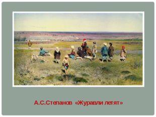 А.С.Степанов «Журавли летят»