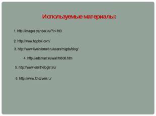 Используемые материалы: 1. http://images.yandex.ru/?lr=193 2. http://www.hqob