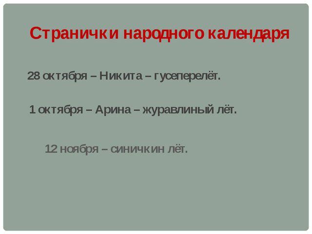 Странички народного календаря 28 октября – Никита – гусеперелёт. 1 октября –...