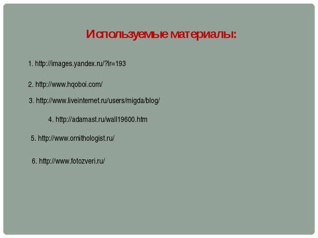 Используемые материалы: 1. http://images.yandex.ru/?lr=193 2. http://www.hqob...