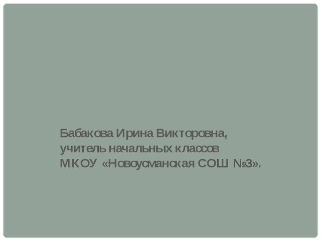 Бабакова Ирина Викторовна, учитель начальных классов МКОУ «Новоусманская СОШ...