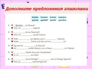 Дополните предложения глаголами