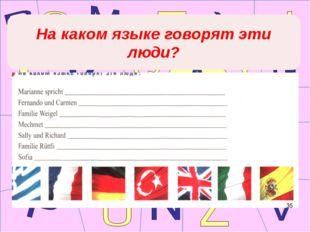 На каком языке говорят эти люди?