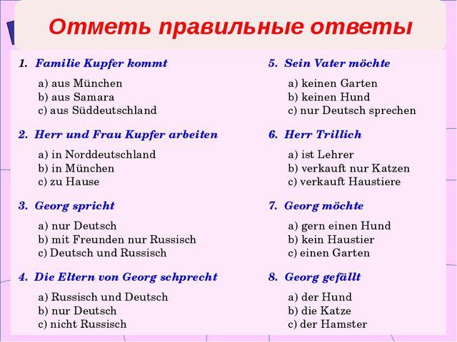 Отметь правильные ответы Familie Kupfer kommt a) aus München b) aus Samara c...