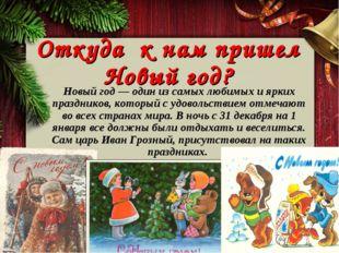 Откуда к нам пришел Новый год? Новый год — один из самых любимых и ярких праз