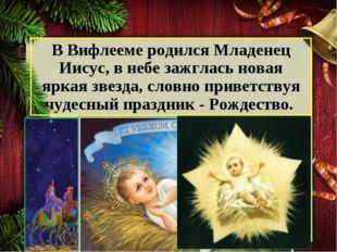 В Вифлееме родился Младенец Иисус, в небе зажглась новая яркая звезда, словно