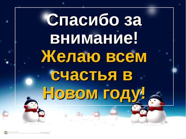 Спасибо за внимание! Желаю всем счастья в Новом году!