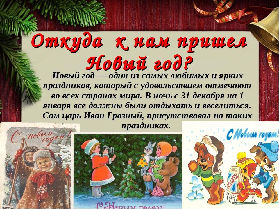 Откуда к нам пришел Новый год? Новый год — один из самых любимых и ярких праз...