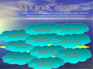 Солтүстік жарты шар материктерін ата Қазақтың тұңғыш географ ғалымы Мұз бен о