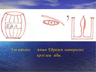 Іле өзеніне құятын Евразия материгінің көлі шығады.