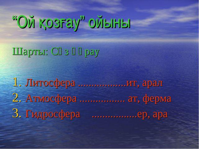 """""""Ой қозғау"""" ойыны Шарты: Сөз құрау Литосфера ..................ит, арал Атмос..."""