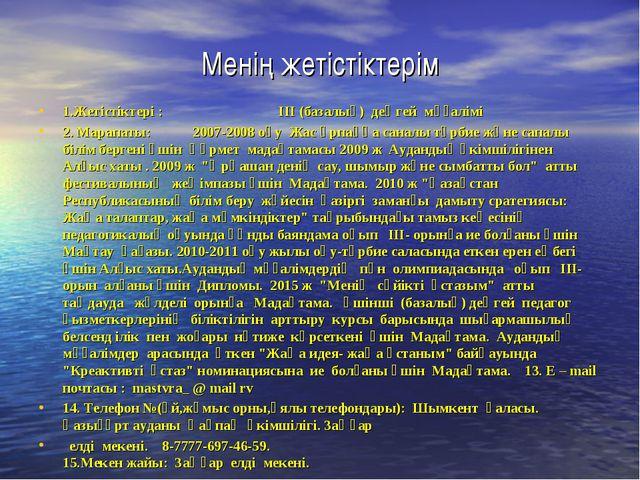 Менің жетістіктерім 1.Жетістіктері : III (базалық) деңгей мұғалімі 2. Марапат...