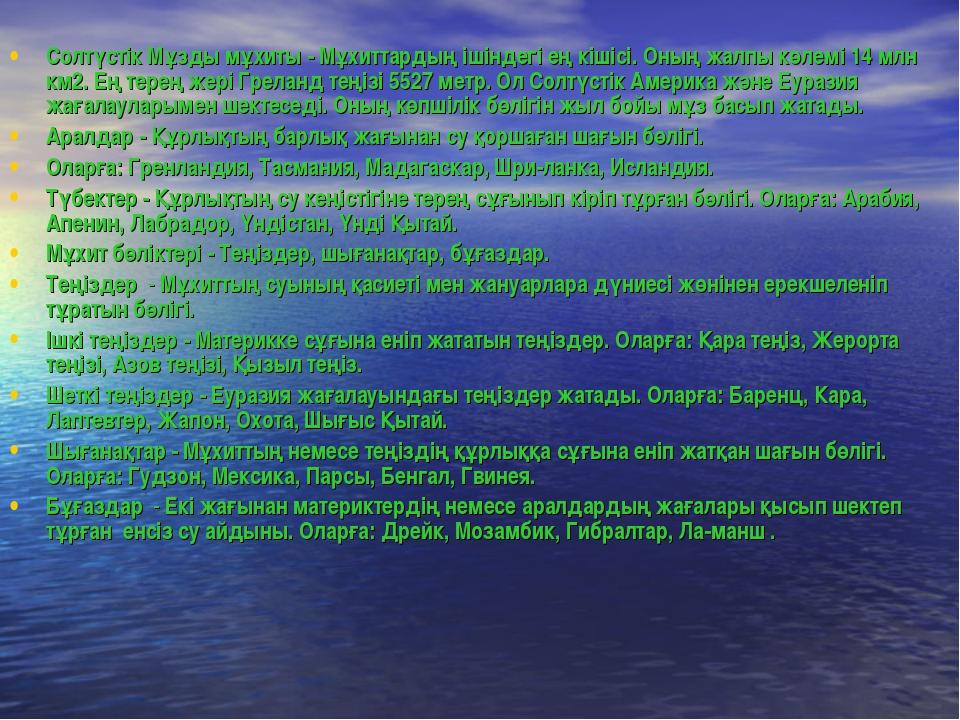 Солтүстік Мұзды мұхиты - Мұхиттардың ішіндегі ең кішісі. Оның жалпы көлемі 1...