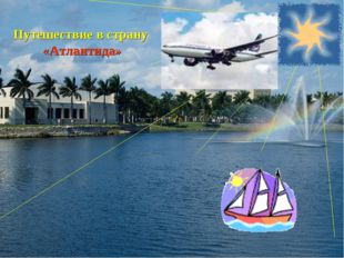 Путешествие в страну «Атлантида»