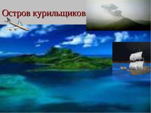 Остров курильщиков
