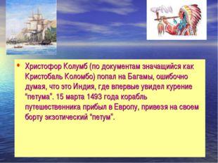 Христофор Колумб (по документам значащийся как Кристобаль Коломбо) попал на Б