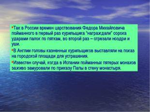 Так в России времен царствования Федора Михайловича пойманного в первый раз к