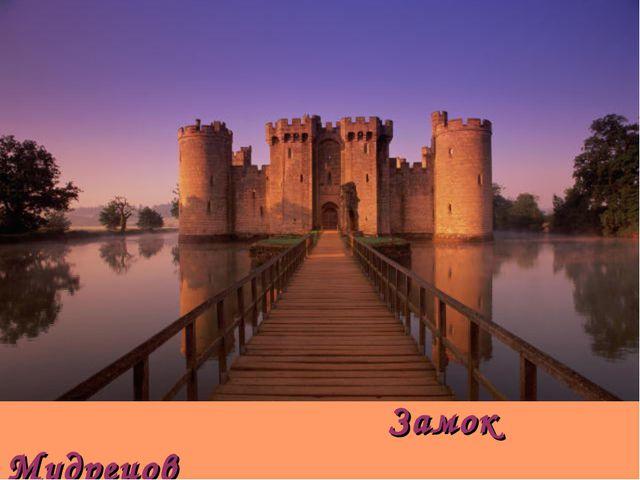 Замок Мудрецов