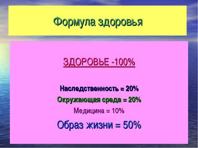 Формула здоровья ЗДОРОВЬЕ -100% Наследственность = 20% Окружающая среда = 20%...