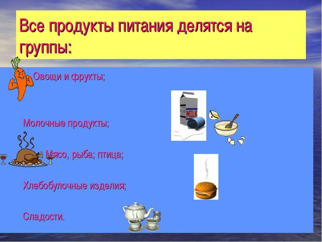 Все продукты питания делятся на группы:  Овощи и фрукты;  Молоч...