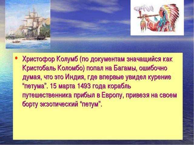 Христофор Колумб (по документам значащийся как Кристобаль Коломбо) попал на Б...