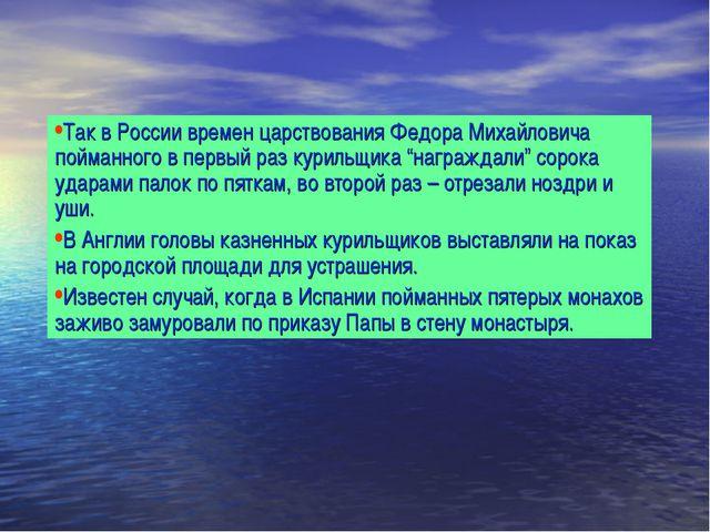 Так в России времен царствования Федора Михайловича пойманного в первый раз к...