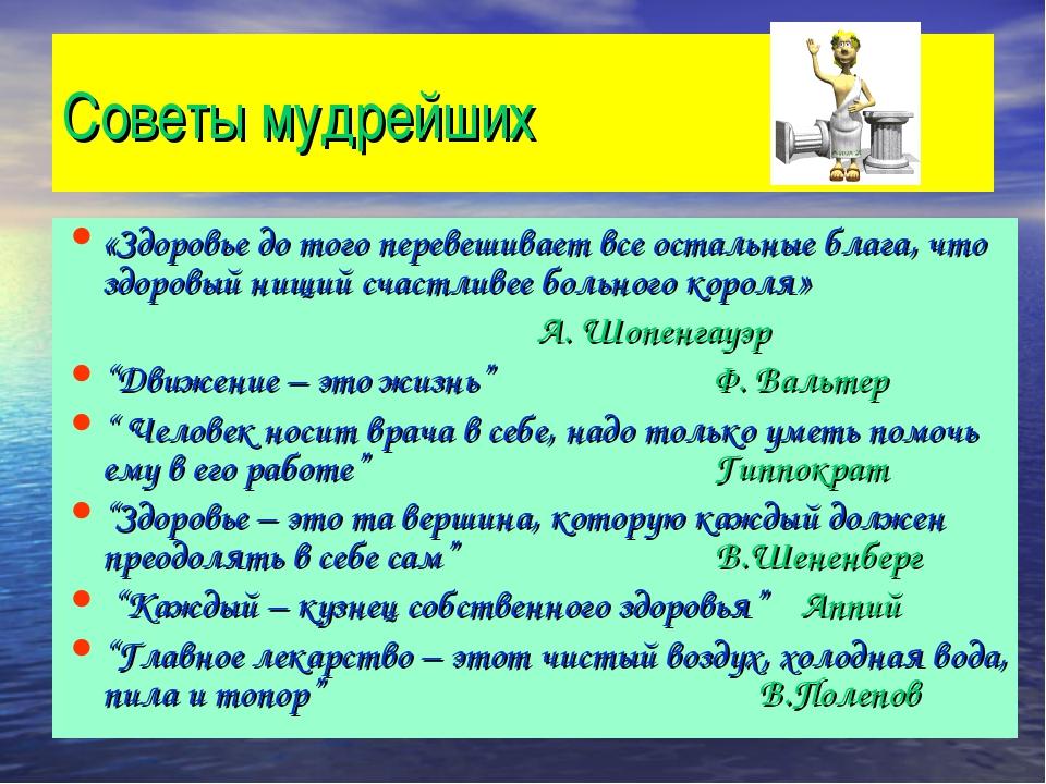 Советы мудрейших «Здоровье до того перевешивает все остальные блага, что здор...