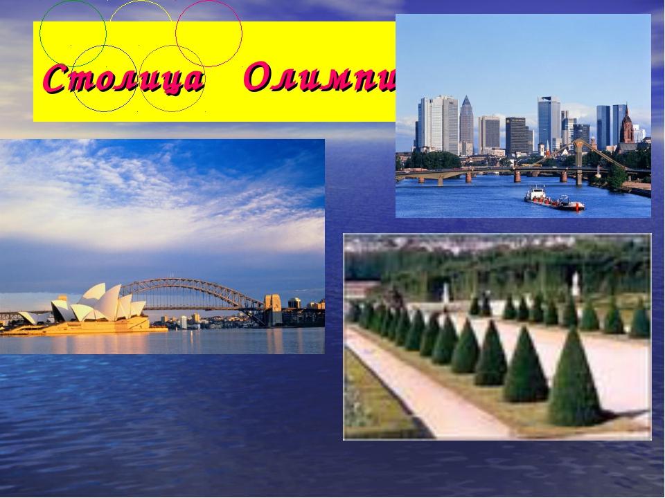 Столица Олимпия