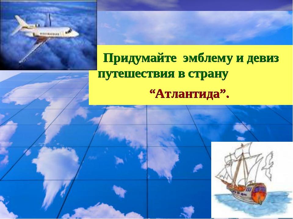 """Придумайте эмблему и девиз путешествия в страну """"Атлантида""""."""