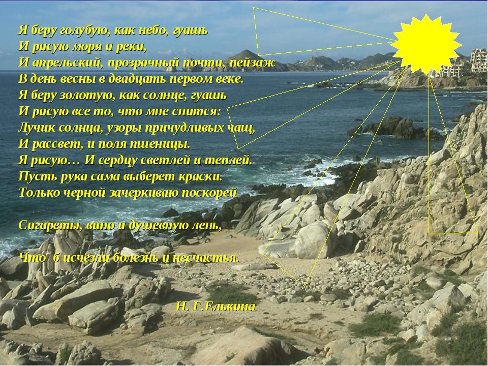 Я беру голубую, как небо, гуашь И рисую моря и реки, И апрельский, прозрачный...