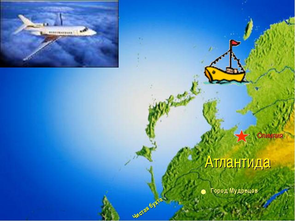 Атлантида Олимпия Чистая бухта Город Мудрецов
