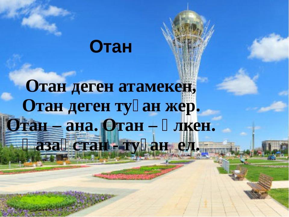 Отан Отан деген атамекен, Отан деген туған жер. Отан – ана. Отан – үлкен. Қаз...