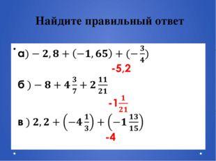 Грот Исторический С рациональными числами люди знакомились постепенно. Вначал