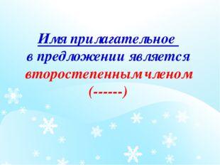 Имя прилагательное в предложении является второстепенным членом (------)