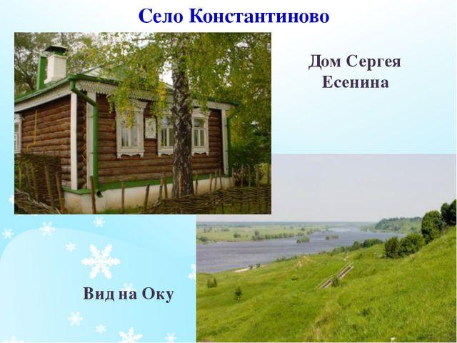 Село Константиново Вид на Оку Дом Сергея Есенина