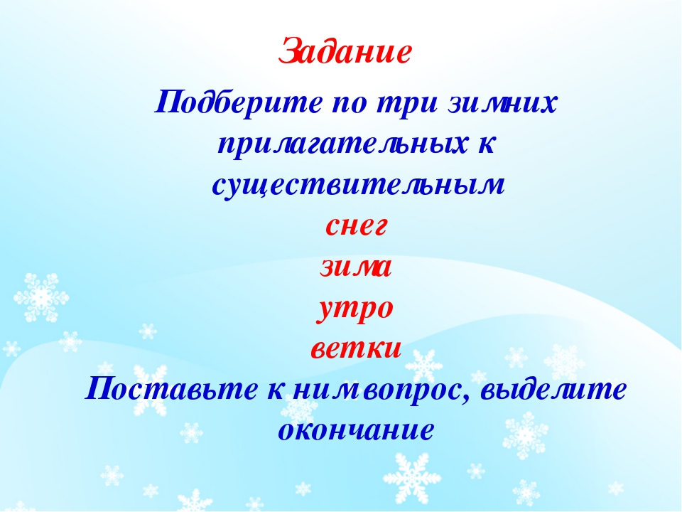 Задание Подберите по три зимних прилагательных к существительным снег зима ут...