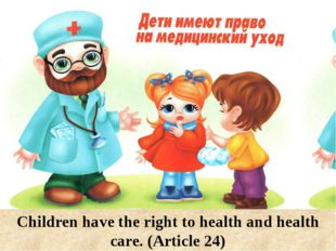 Children have the right to health and health care. (Article 24)